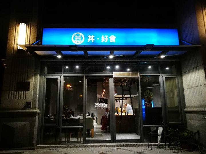 dongoodeat02 竹北-丼好食 寒風中一份好吃的日式豬排