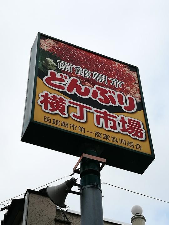 hakodatemorningmarket01 Hakodate-有趣函館朝市 きくよ食堂的海鮮丼飯 北海道必吃