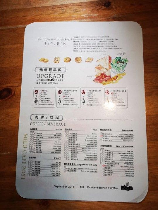 milucafe1 中壢-Milu Cafe迷路來我家吧 早午餐+咖啡