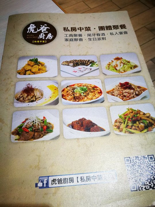 tigerpapa06 桃園-虎爸廚房 花椒用的巧...創意川菜餐廳
