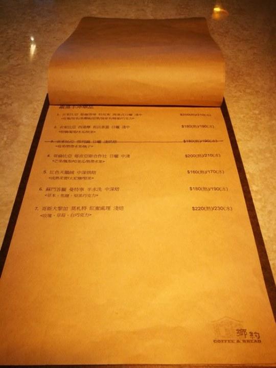 machucoffee02 平鎮-鄉約咖啡 忠貞市場除了米干外也有咖啡館耶 馬祖風情的咖啡香