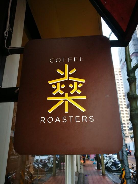 shencafe01 桃園-燊咖啡 復古鄉村風 藝文中心老牌馳名咖啡館
