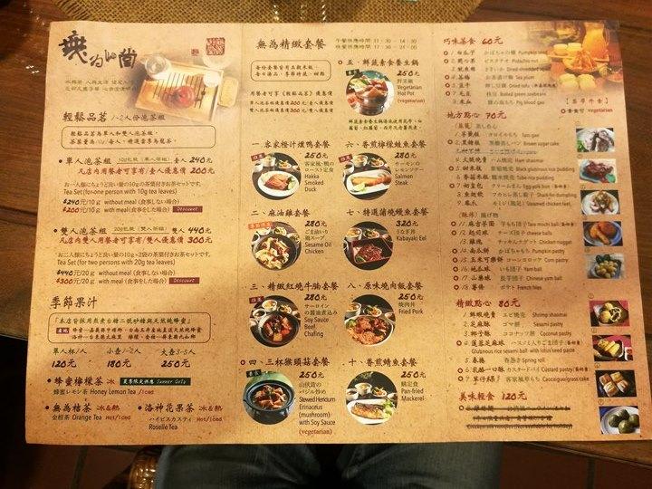 wewei16 南屯-無為草堂 老宅人文餐廳 鬧中取靜的桃花源