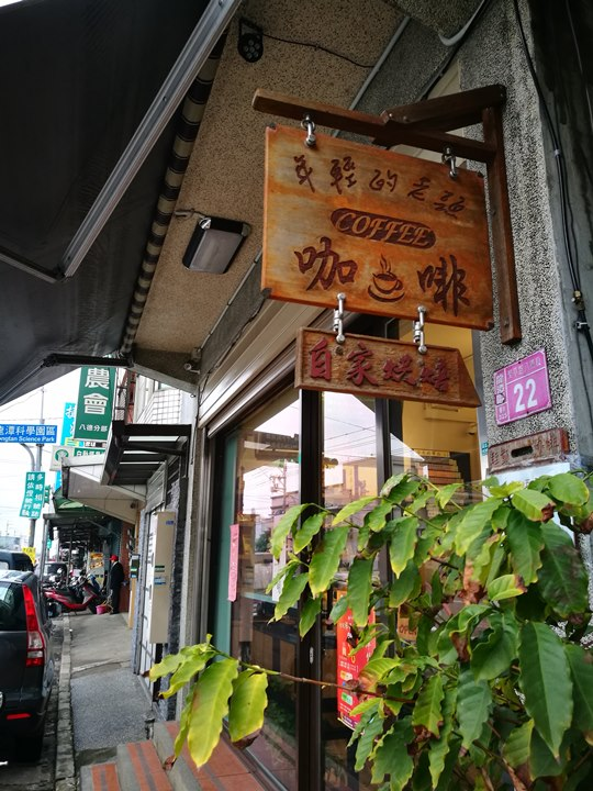 youngold11 龍潭-年輕的老頭 熱門手沖咖啡館