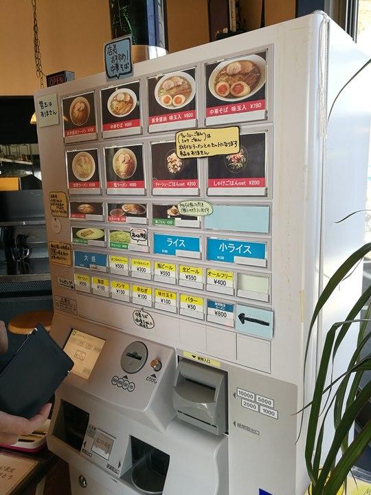 beppuramen6 Beppu-別府鐵輪車站旁夠味道拉麵 Furari (ふらり) 吃不到地獄釜只好來碗拉麵了