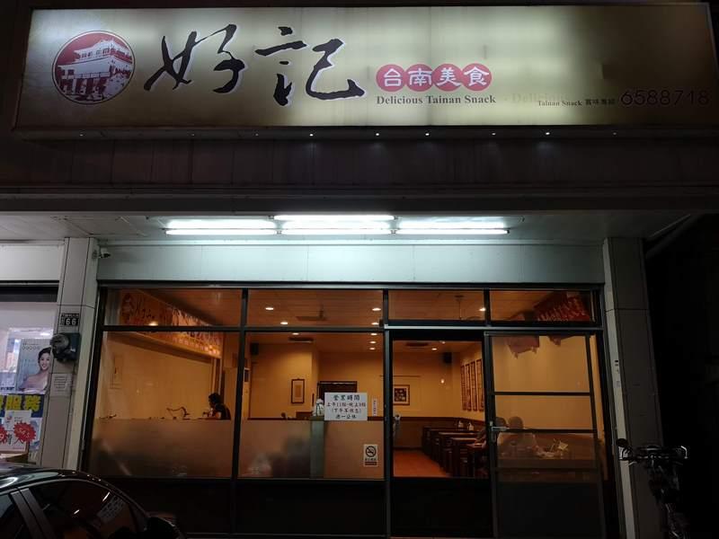 goodeat1 竹北-好記台南美食 小巷中的台南小吃