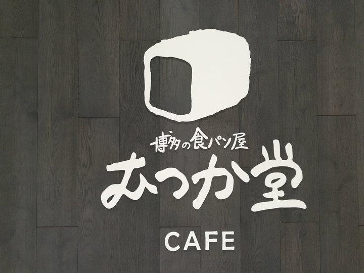 hakatabread01 Hakata-むつか堂 好好吃的吐司 博多車站吐司專賣店