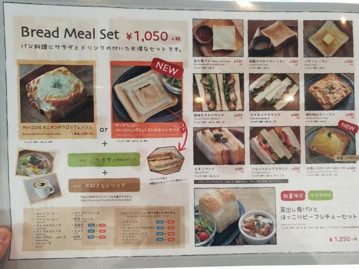 hakatabread04 Hakata-むつか堂 好好吃的吐司 博多車站吐司專賣店
