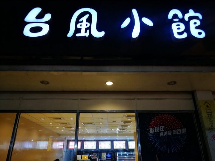 taifeng01 中壢-台風小館 吮指回味樂無窮的烤雞