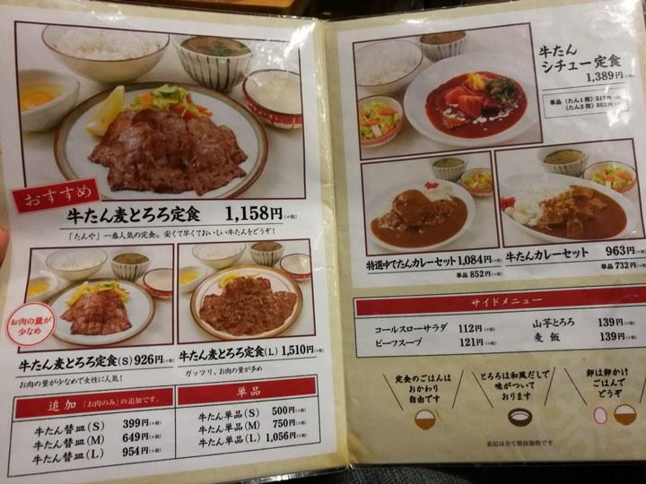 tanya17 Fukuoka-たんや博多一番街知名牛舌餐廳 Q彈有勁