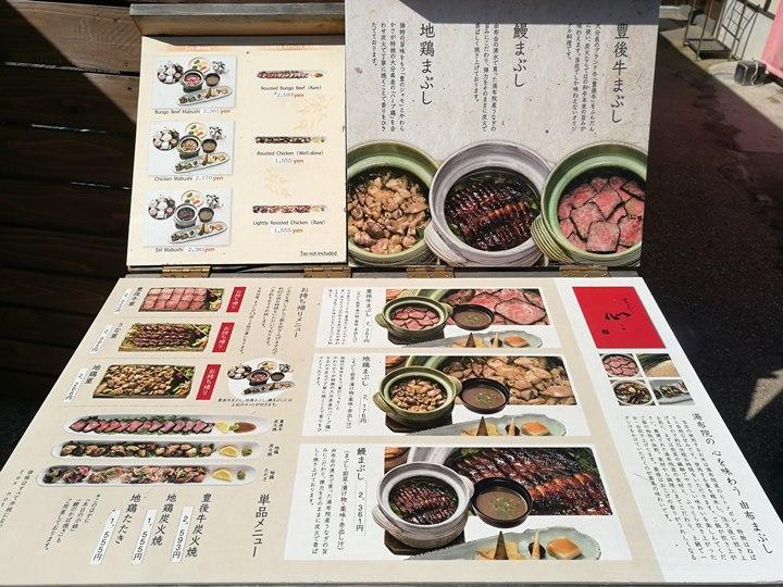 yufuinheart05 Yufuin-由布まぶし 心 金鱗湖旁排隊名店 釜飯三吃