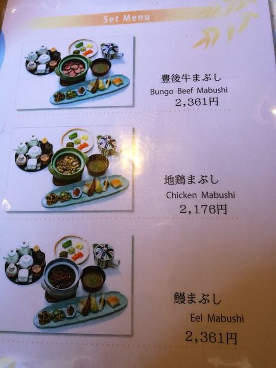 yufuinheart06 Yufuin-由布まぶし 心 金鱗湖旁排隊名店 釜飯三吃