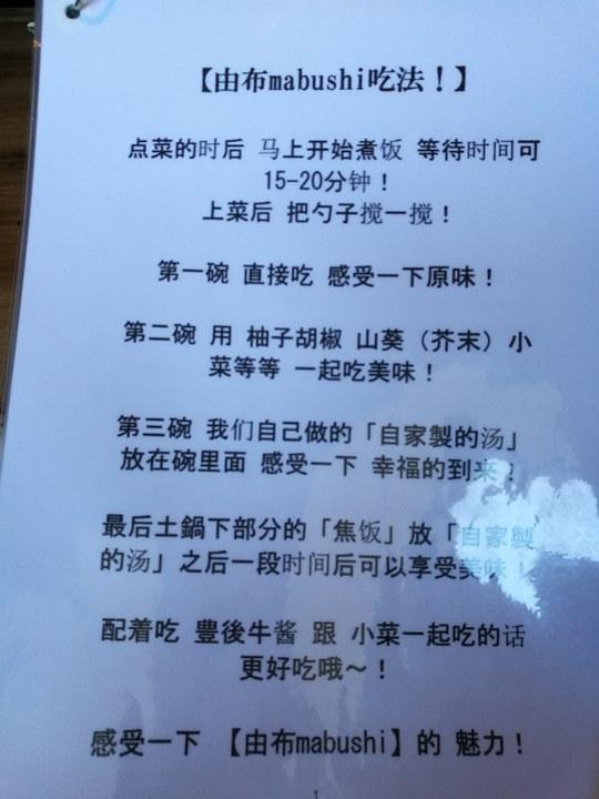yufuinheart07 Yufuin-由布まぶし 心 金鱗湖旁排隊名店 釜飯三吃