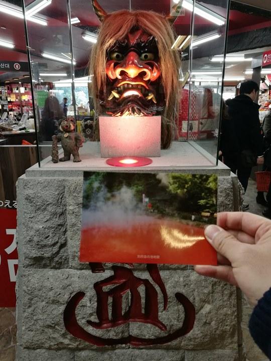 Beppu20-1 Beppu-別府地獄之旅 海地獄&血の池地獄 這明明就地熱谷...