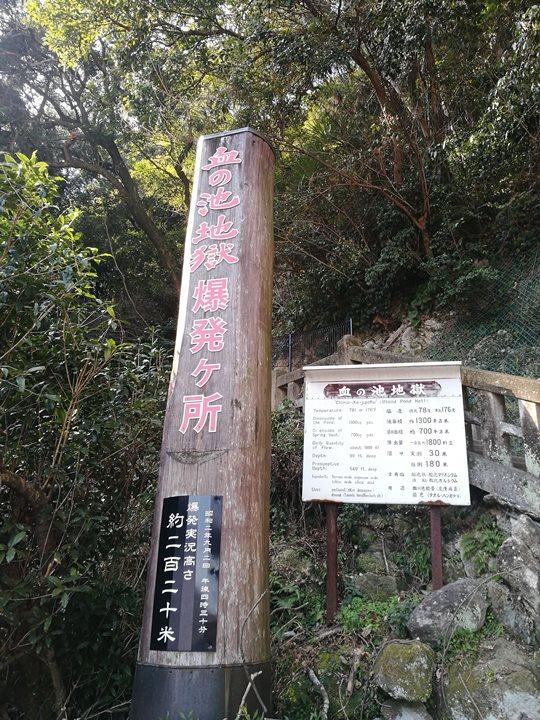 Beppu25-1 Beppu-別府地獄之旅 海地獄&血の池地獄 這明明就地熱谷...
