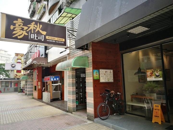haociao01 中壢-豪秋吐司 中原門口美式風格早餐店