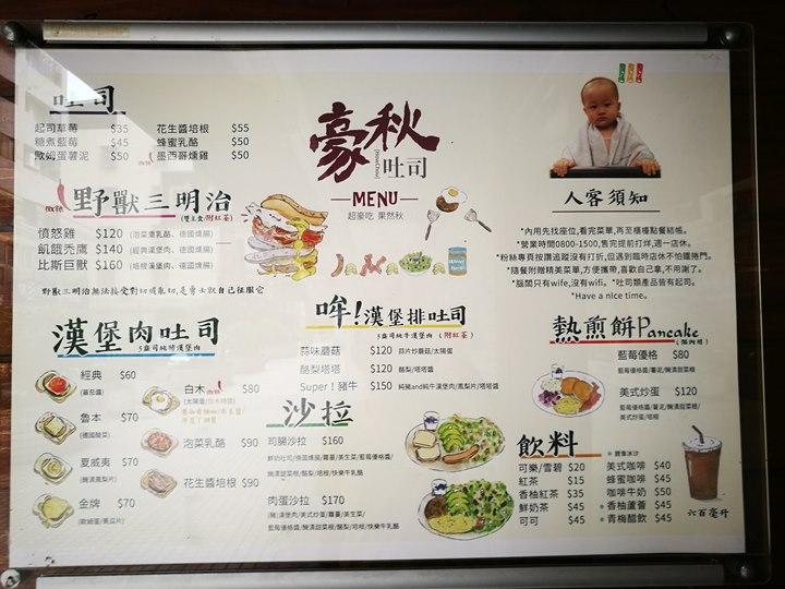 haociao07 中壢-豪秋吐司 中原門口美式風格早餐店
