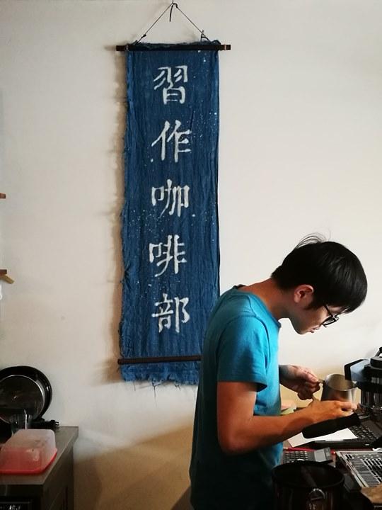homework14 桃園-習作咖啡部 一人咖啡館 輕鬆愜意環境舒適