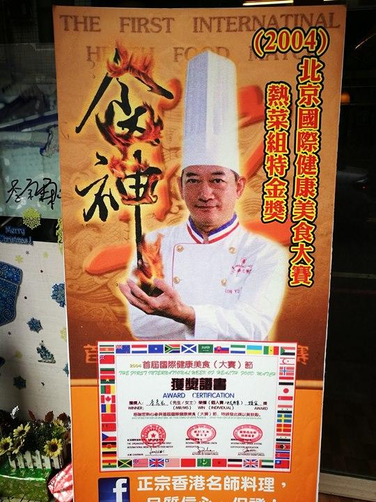 longgi03 桃園-香港龍記小館 星級主廚的平價好料理
