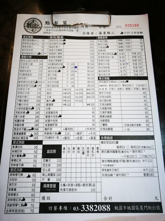 longgi06 桃園-香港龍記小館 星級主廚的平價好料理