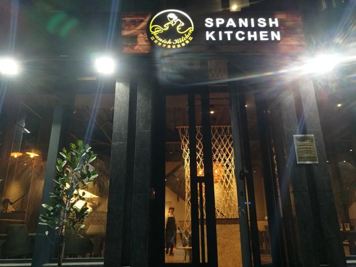 spanishkitchen01 新竹-西班牙農家廚房 香Q的烤飯