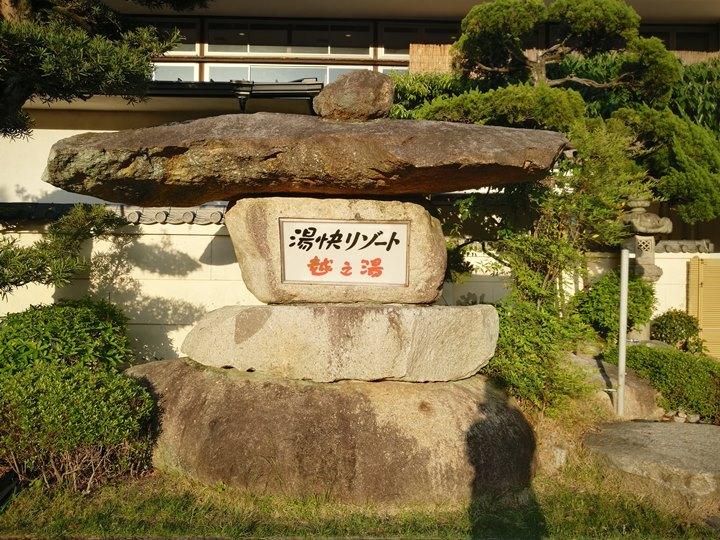 Koshinoyu01-1 Nachikatsuura-越之湯 美好的海灣景觀飯店