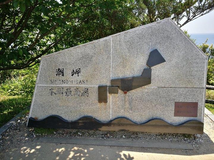 Shionomisaki010125 Kushimoto-和歌山串本 潮岬燈塔與潮岬Tower 本州最南端