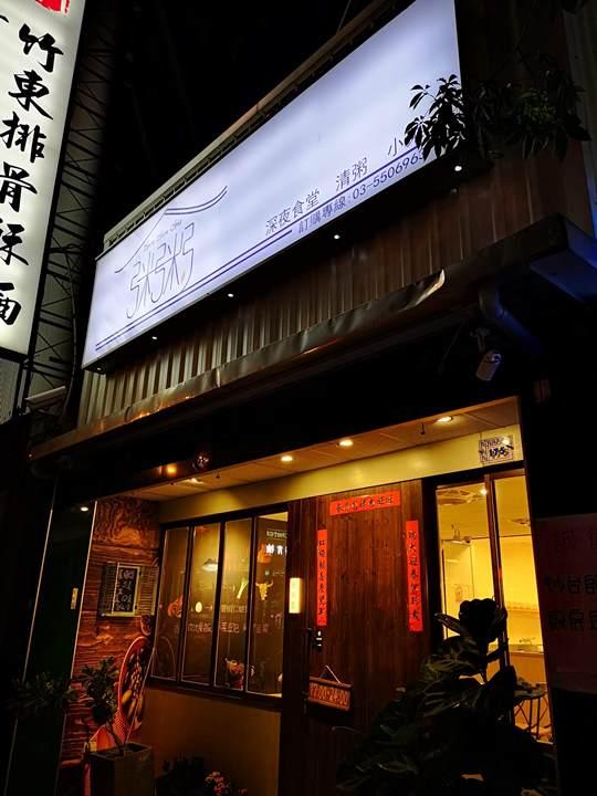 chouchou0112 竹北-粥粥家 給夜歸人的一盞燈 簡單舒適自助餐也走文青風