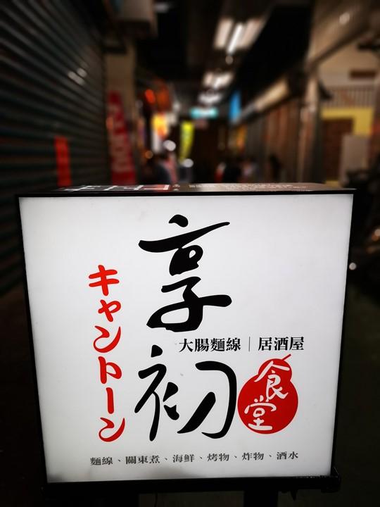 donmennnn11 新竹-老市場新氣象 文創風走進老東門市場...享初食堂 賣大腸麵線的居酒屋