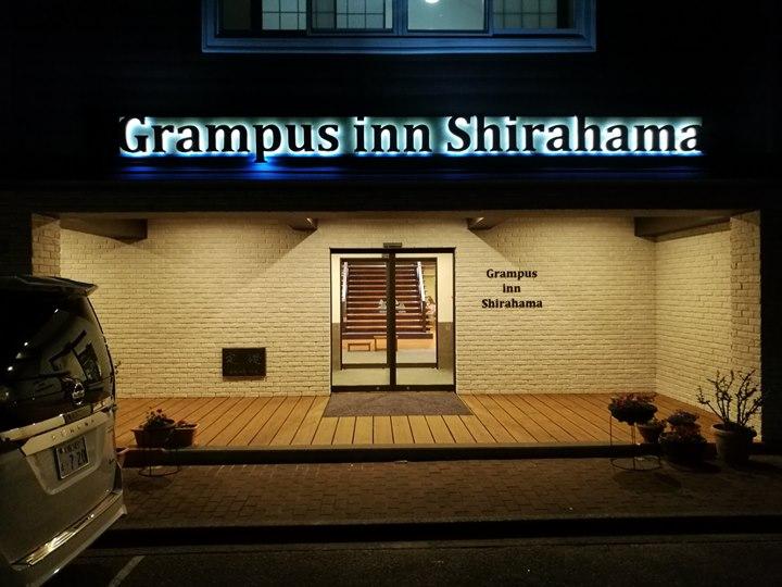 grampusinnshirahama02 Shirahama-白濱Grampus Inn歐式浪漫日式細緻 走路就到千疊敷
