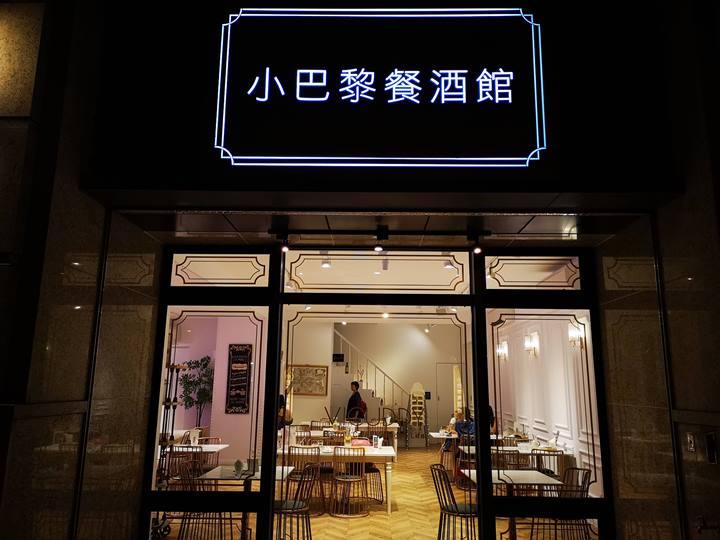littleparis1 竹北-Vicuddy Bistro小巴黎餐酒館 白色的浪漫法式的美食