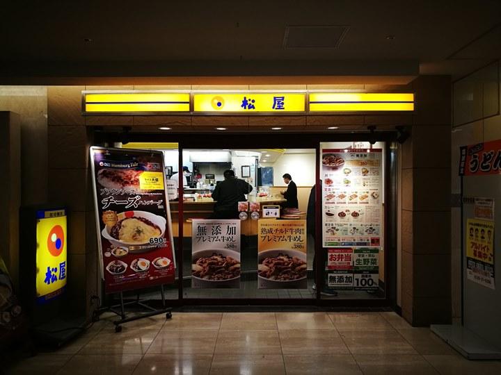 matsuya0101 KIX-松屋 必吃 24小時營業日本丼飯專 關西機場就有