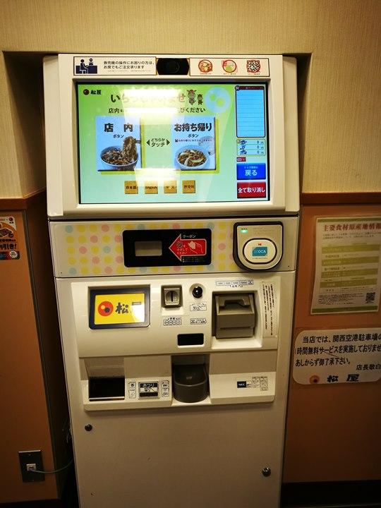 matsuya0105 KIX-松屋 必吃 24小時營業日本丼飯專 關西機場就有