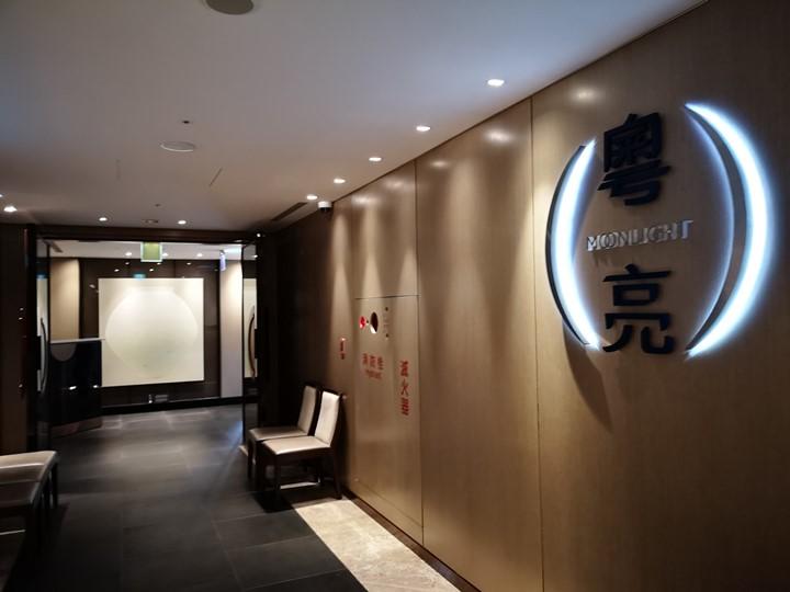 moonmarriott02 南港-六福萬怡粵式餐廳 粵亮 燈光美氣氛佳餐點好吃