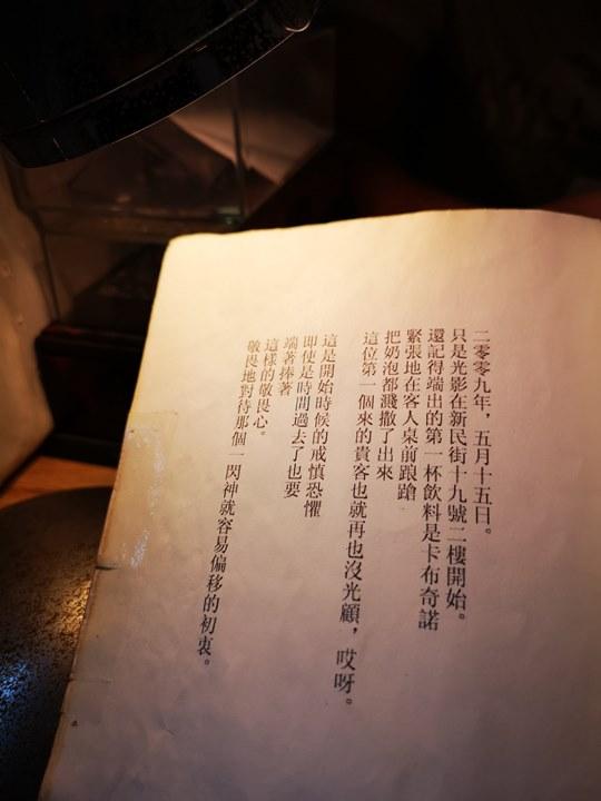 onlylightshadow18 桃園-只是光影獨立咖啡廳 新民街上老屋微藝文基地