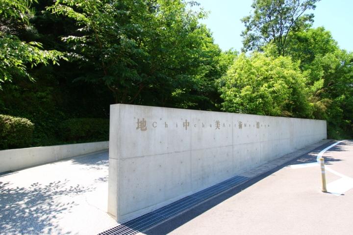 chichu01 Naoshima-地中美術館 藝術直島 安藤忠雄大作 建築美展覽有深度