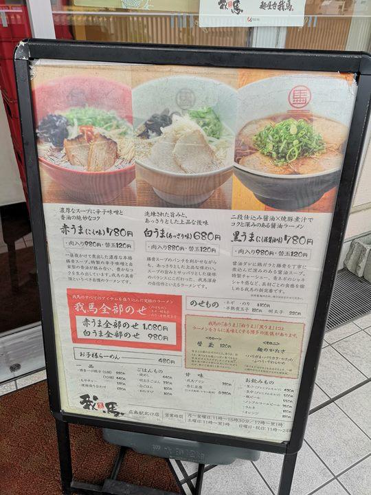 gaba02 Hiroshima-廣島車站旁 冠軍拉麵 麵屋台我馬