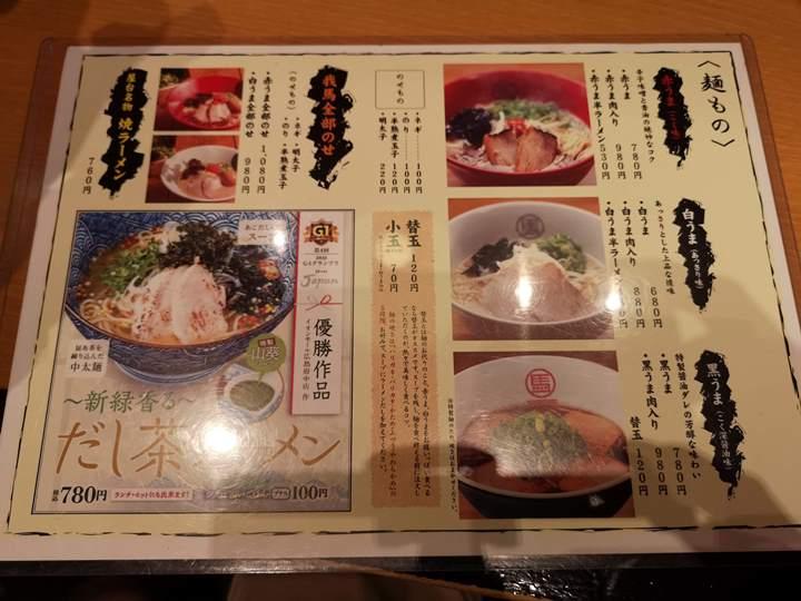 gaba06 Hiroshima-廣島車站旁 冠軍拉麵 麵屋台我馬