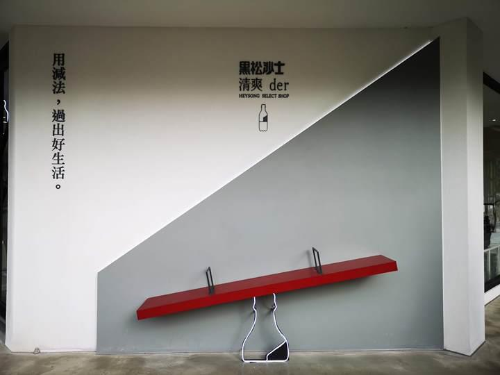 heysong11105 信義-黑松沙士清爽der...改頭換面 用減法過出好生活 新概念新味道(概念店)