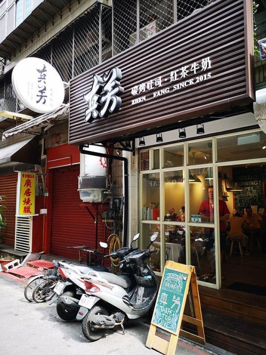 janefang02 信義-真芳碳烤吐司 鬧區中靜巷的人氣小店