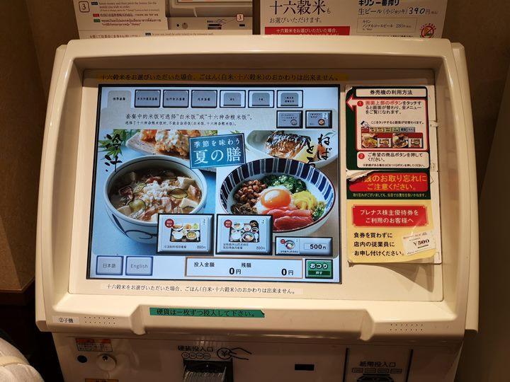 yayoi04 Okayama-岡山車站Yayoiやよい軒 簡單清爽日式食堂