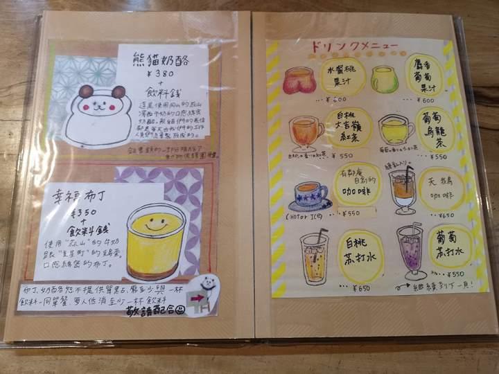 yuurinann05 Kurashiki-有鄰庵 倉敷老屋幸福布丁與特色美臀玻璃杯水蜜桃果汁