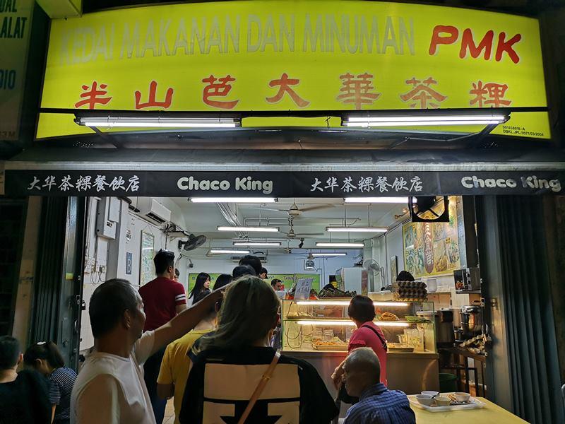 PMK02 Kuala Lumpur-吉隆坡PMK半山芭大華茶粿 地道馬來西亞甜點吃的到