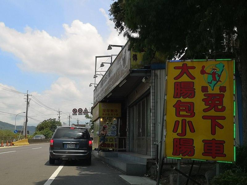 chunlinsasuage5 芎林-李記祖傳大腸包小腸