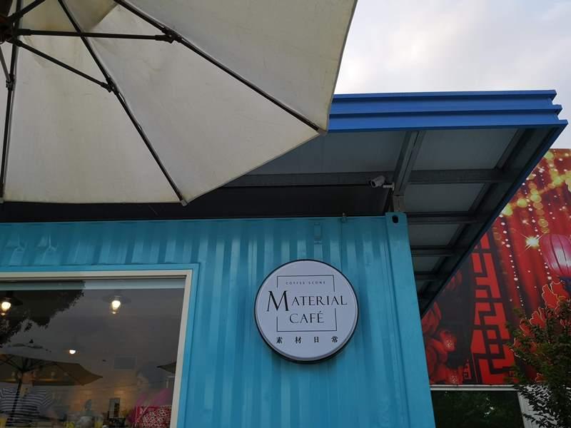 materialcafe08 中壢-素材日常咖啡Material Cafe 簡單貨櫃屋精巧美好的設計