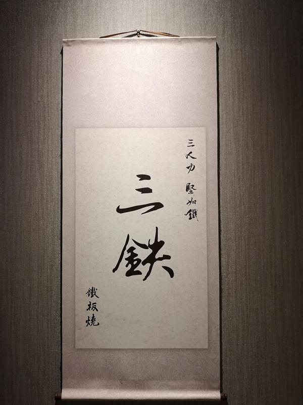 santei04 中壢-三鐵鐵板燒 中原隱藏版需預約鐵板燒 食材新鮮好吃