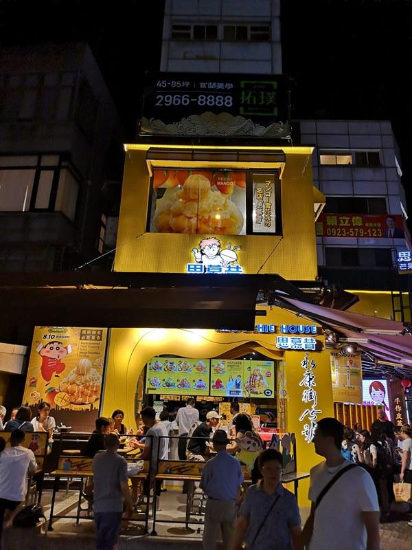 smoothie0102 大安-夏天就是要吃芒果冰...永康街15號 思慕昔 香甜不膩爽口清涼好好吃