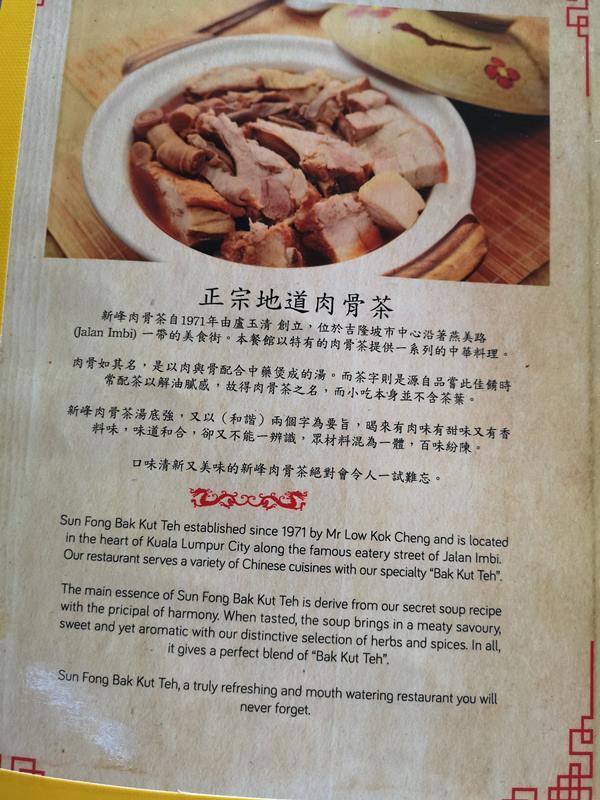 sunfeng04 Kuala Lumpur-來馬來西亞就是要吃肉骨茶 吉隆坡新峰肉骨茶 甘甜味美好好吃