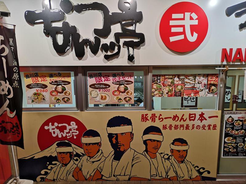 Nantsuttei-02 Shinagawa-品川車站品達 麵達七人眾 不開玩笑的好吃玩笑亭なんつッ亭