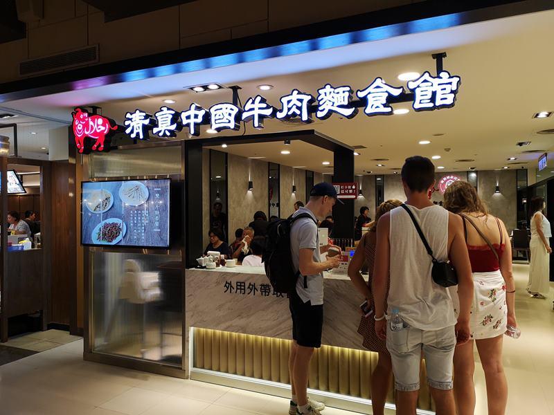 beefchingjan01 信義-清真中國牛肉麵食館 必比登推薦 優雅舒適的牛肉麵店(新光三越A8)
